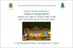 Inauguration de la Place Saint-Maur à Ramat Hasharon