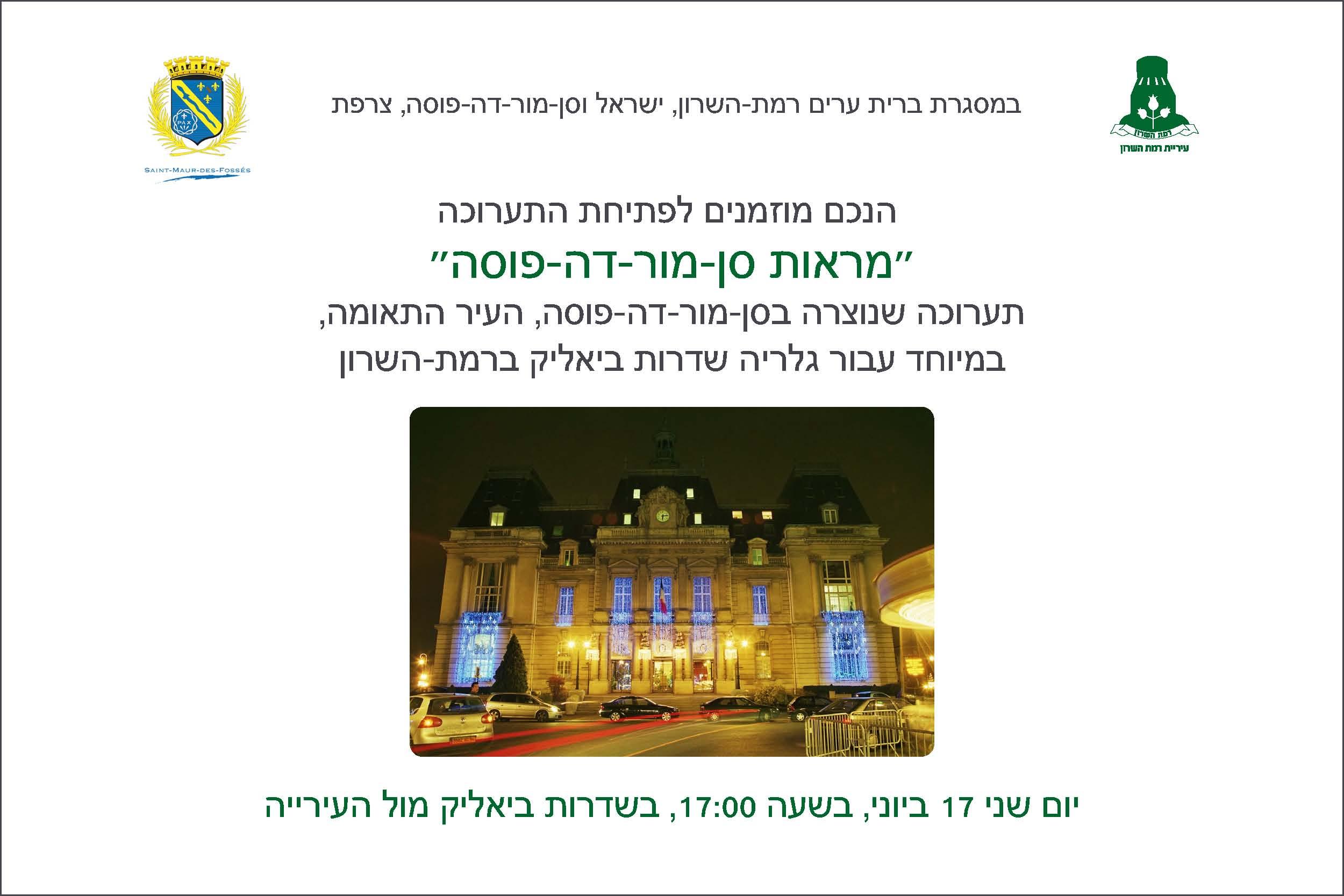 L'invitation à l'inauguration de l'exposition photographique
